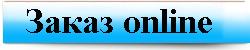 Заказ подшипников онлайн