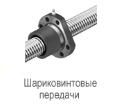 Шариковинтовая пара FBPF 30 PAIR PLUMMER FLANGES
