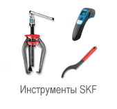 Инструменты SKF TKSA 41-EXTCH