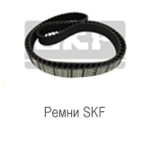 Ремень SKF PHG SPA1700XP